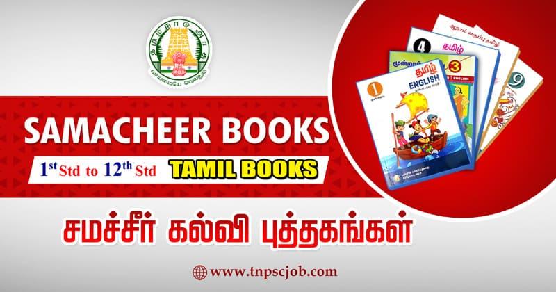 Samacheer Kalvi Tamil Books for State Board Students