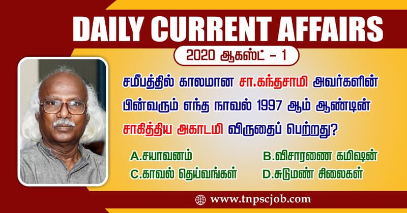 TNPSC Current Affairs in Tamil 1st August 2020