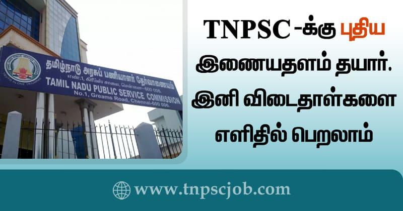 TNPSC New Website