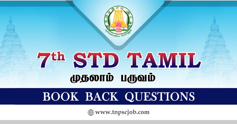 7th Standard Tamil Book 1st Term One Mark Questions