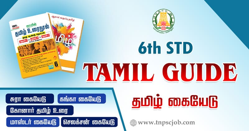 New Syllabus 6th Standard Tamil Guide