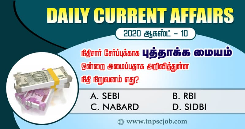 TNPSC Current Affairs in Tamil 10th August 2020
