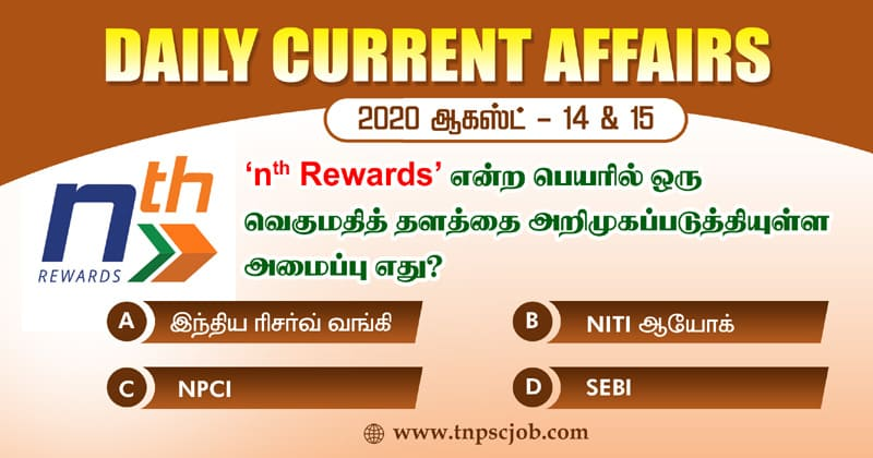 TNPSC Current Affairs in Tamil 14th and 15th August 2020