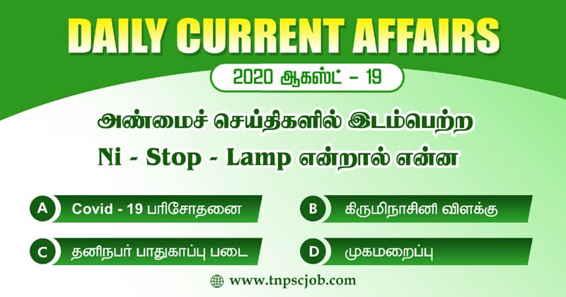 TNPSC Current Affairs in Tamil 19th August 2020