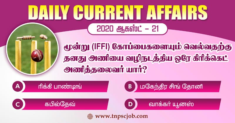 TNPSC Current Affairs in Tamil 21st August 2020