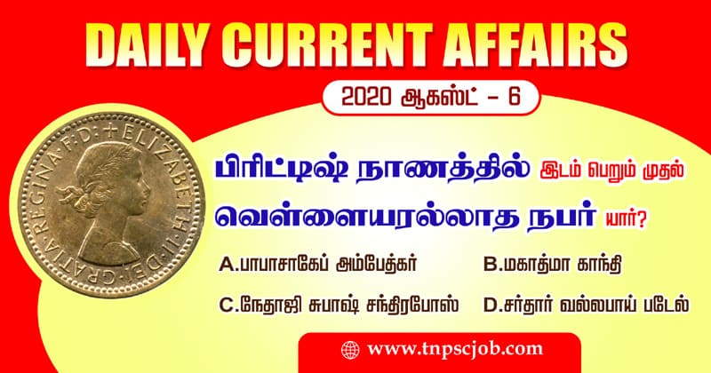 TNPSC Current Affairs in Tamil 6th August 2020