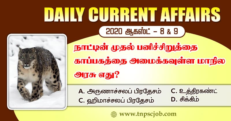 TNPSC Current Affairs in Tamil 8th and 9th August 2020