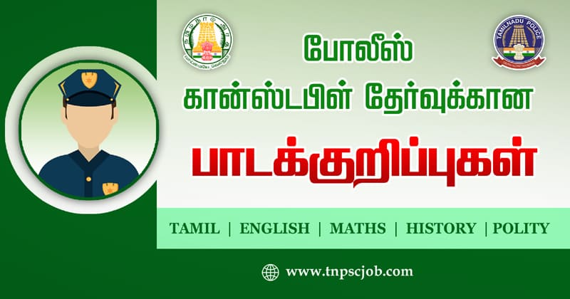 Tamil Nadu Police Constable Exam Study Materials in Tamil