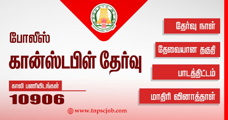 TNUSRB Police Constable Notification in Tamil 2020