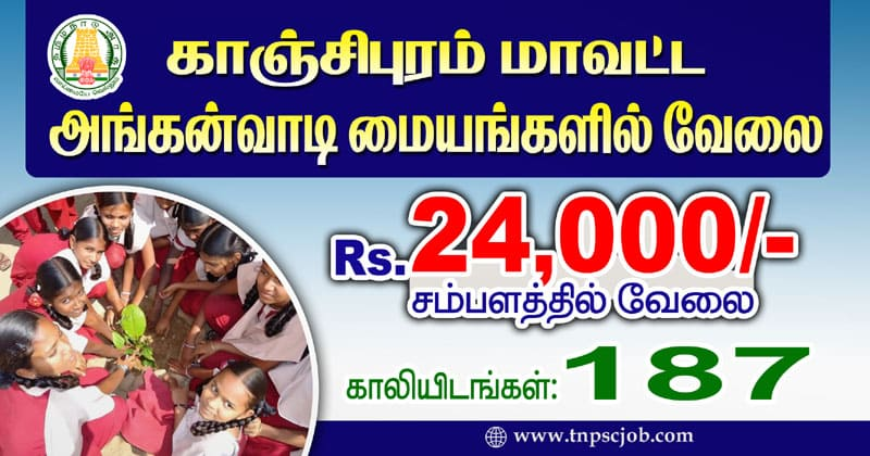TN Govt PT MGR NMP Jobs Kanchipuram