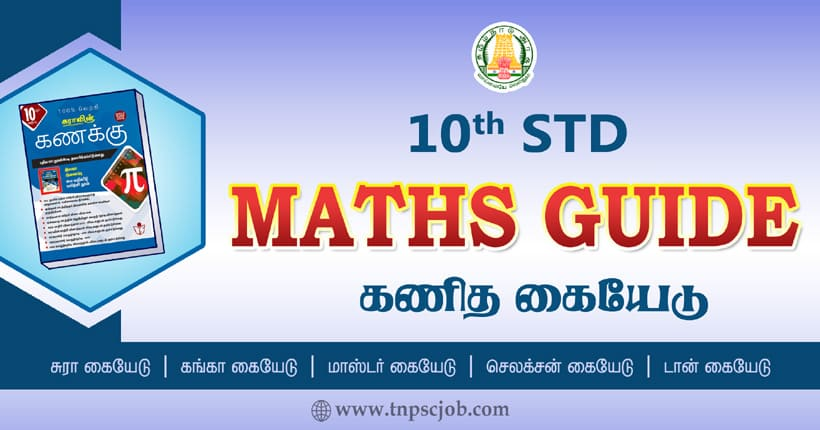 Samacheer Kalvi 10th Maths Guide in Tamil