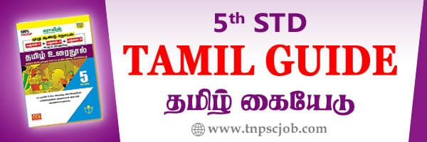 5th Standard Tamil Guide PDF free download
