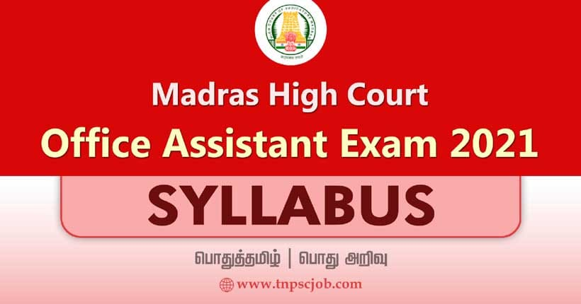 Madras High Court Office Assistant Syllabus in Tamil
