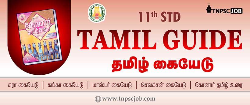11th Tamil Guide Download PDF