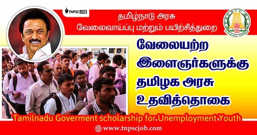 TN Unemployment Scholarship 2021
