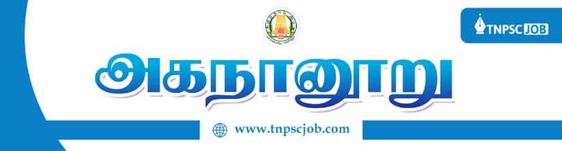 TNPSC Tamil Notes - Agananuru - அகநானூறு
