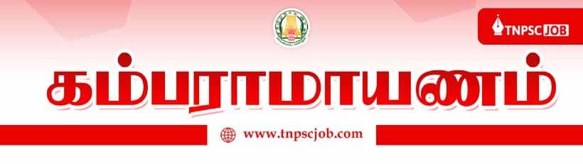 TNPSC Tamil Notes - Kamba Ramayanam - கம்பராமாயணம்