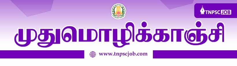 TNPSC Tamil Notes - Muthumozhi Kanchi - முதுமொழிக்காஞ்சி