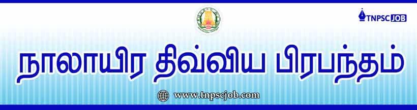 TNPSC Tamil Notes - Nallaira Thivya Prapantham - நாலாயிர திவ்விய பிரபந்தம்
