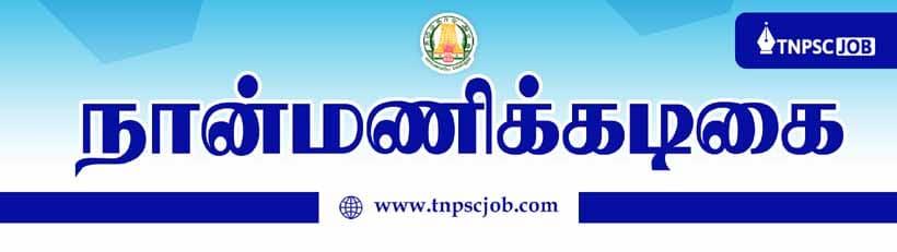 TNPSC Tamil Notes - Naanmanikadigai - நான்மணிக்கடிகை