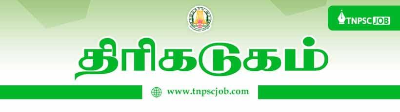 TNPSC Tamil Notes - Thirikadugam - திரிகடுகம்