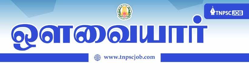 TNPSC Tamil Notes - avvaiyar - ஒளவையார்