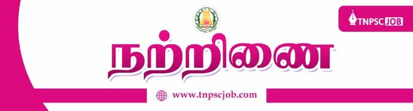 TNPSC Tamil Notes - Narchinai - நற்றிணை
