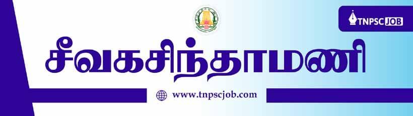 TNPSC Tamil Notes - Seevaga Sinthamani - சீவகசிந்தாமணி