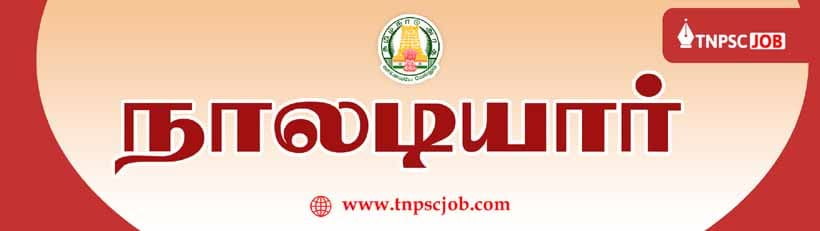TNPSC Tamil Notes - Naladiyar - நாலடியார்