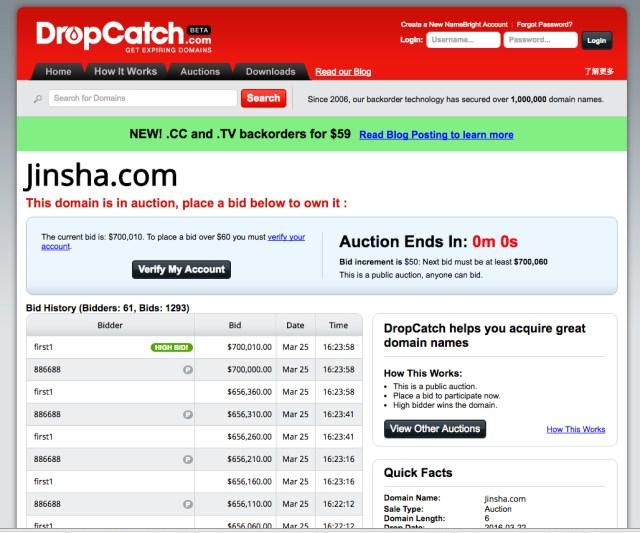 jinsha dropcatch