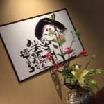 2017年の新年会の当たりは千円!!!