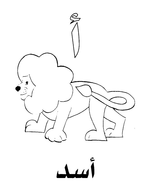 Arabic Alphabet Alif For Lion Coloring Pages : Best Place