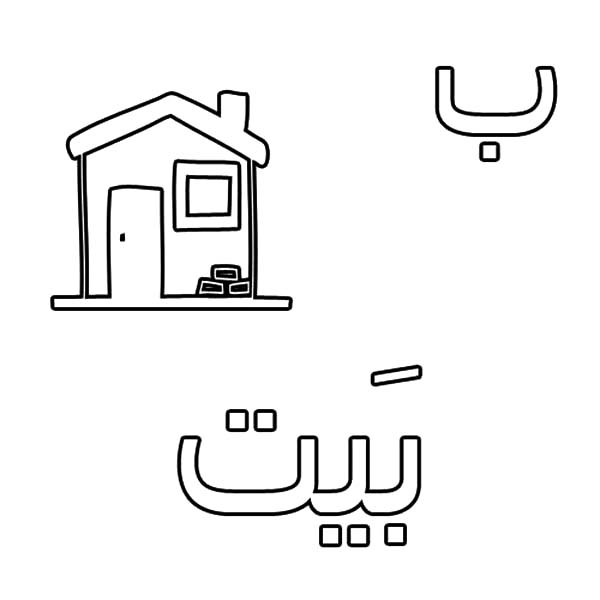 Arabic Alphabet Baa for House Coloring Pages: Arabic