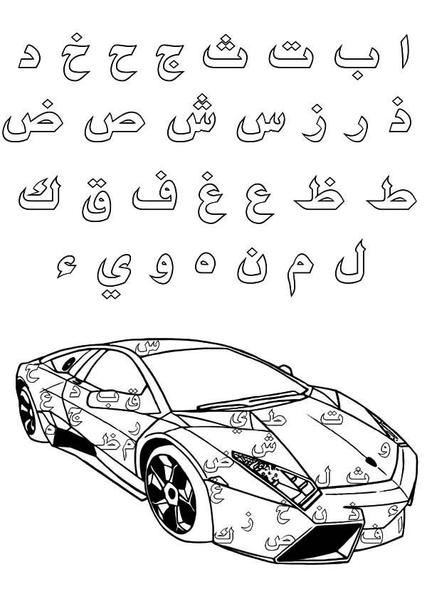 Arabic Alphabet Coloring Pages: Arabic Alphabet Coloring