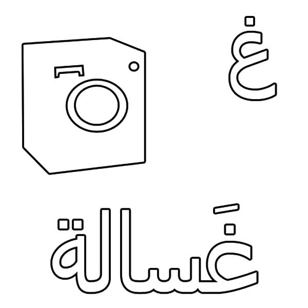 Arabic Alphabet Ghain For Wash Machine Coloring Pages