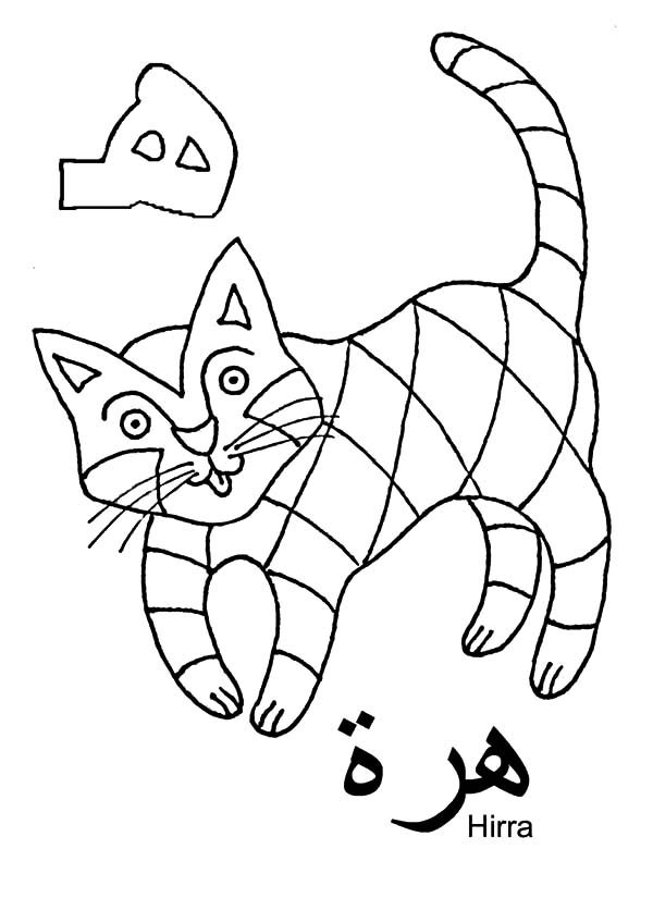 Arabic Alphabet Coloring Pages Sketch Coloring Page
