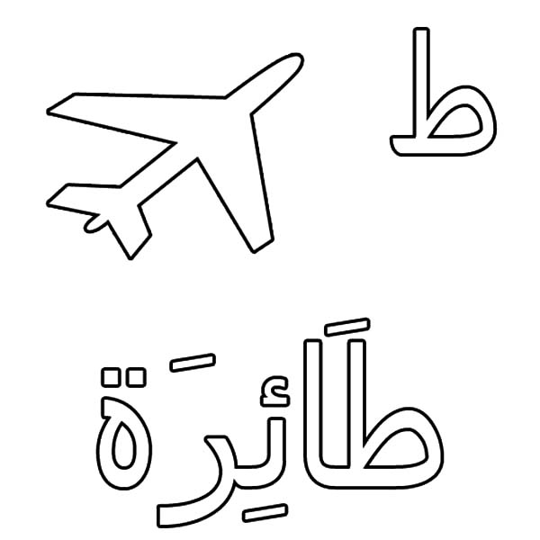 Arabic Alphabet for Airplane Coloring Pages: Arabic