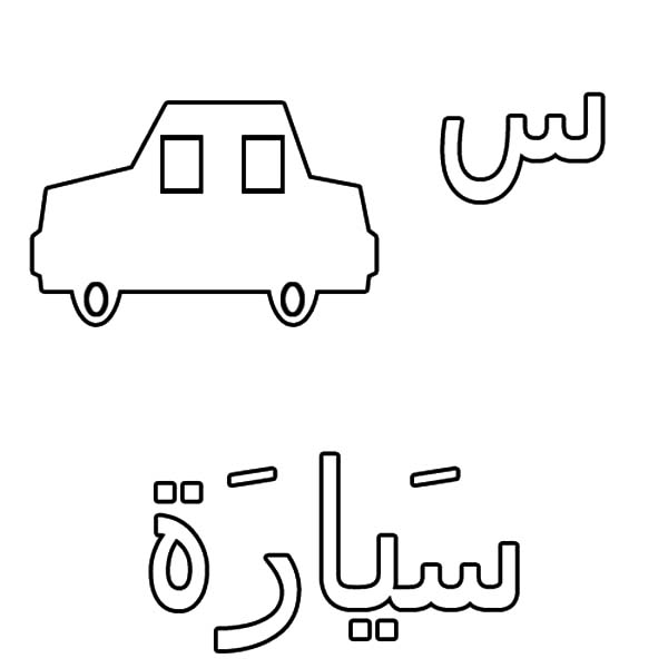 Arabic Alphabet For Car Coloring Pages : Best Place to Color