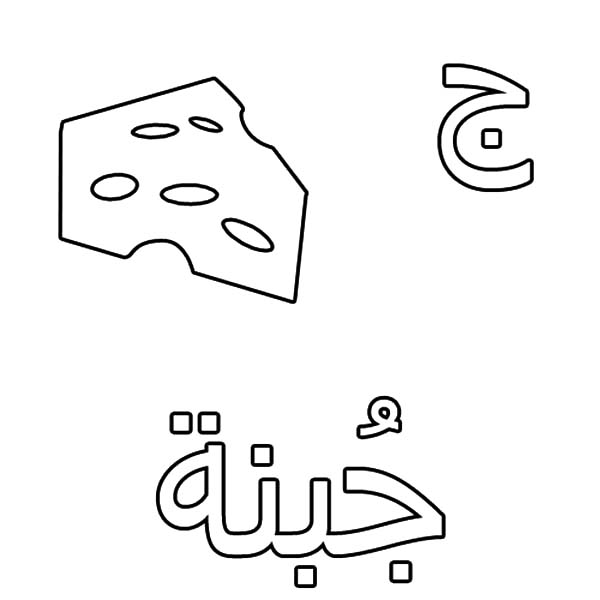 Arabic Alphabet For Cheese Coloring Pages : Best Place to