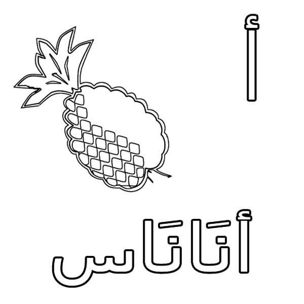 Arabic Alphabet For Pineapple Coloring Pages: Arabic
