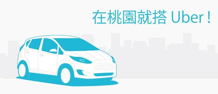 UberTaoyuan