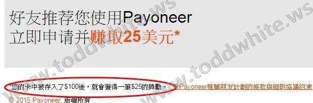wv-payments-payoneer-03