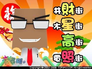 豆腐鋪 電子賀卡中心 Ecard