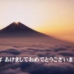 2018/01 ダイヤモンド富士