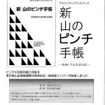 新 山のピンチ手帳