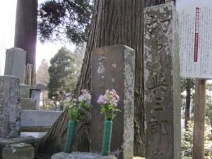 与三郎の墓
