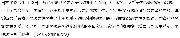 日本化薬 抗がん剤ハイカムチンに子宮頸がんの適応追加申請 | がん治療ならNPO法人日本統合醫療推奨協會