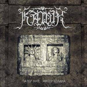 Kawir - Fath Sun - Mother Moon