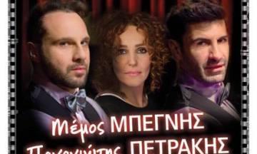 """CINE MUSICAL"" του Πάνου Αμαραντίδη"