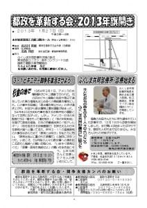 未来BOX2013年新年版4